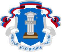 Ассоциация юристов Пермского края